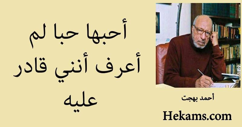 أقوال أحمد بهجت