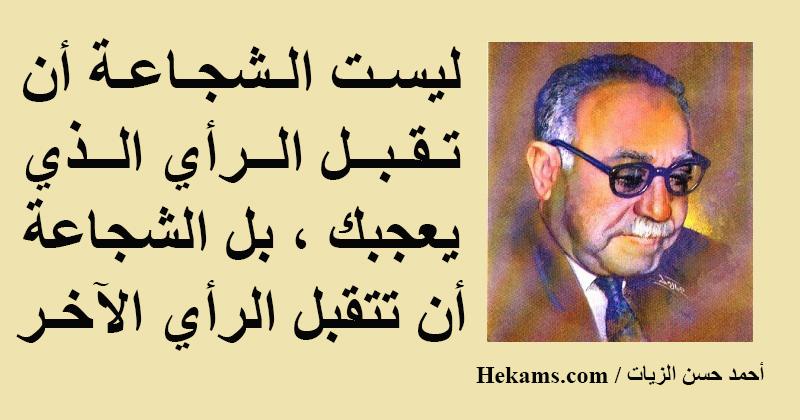 أقوال أحمد حسن الزيات