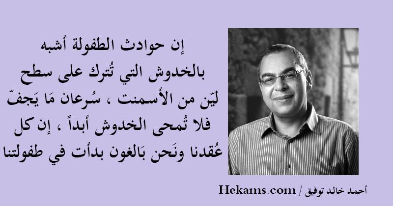 أقوال أحمد خالد توفيق