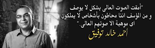 حكم واقوال أحمد خالد توفيق