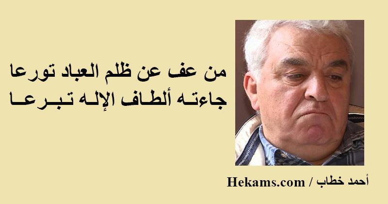 أقوال أحمد خطاب