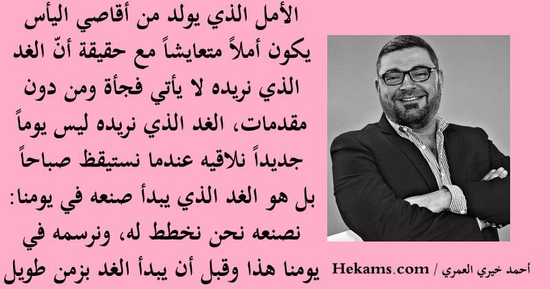 أقوال أحمد خيري العمري