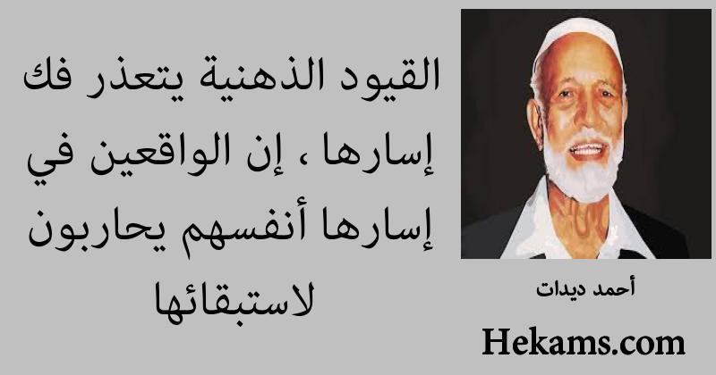 أقوال أحمد ديدات