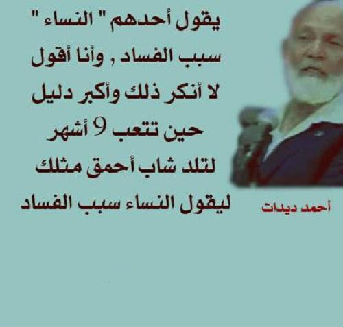 حكم واقوال أحمد ديدات