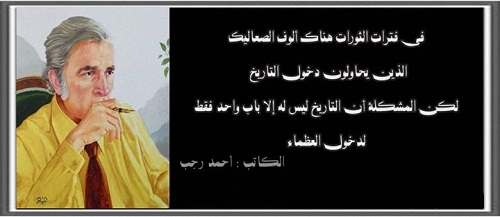 حكم واقوال أحمد رجب مصورة
