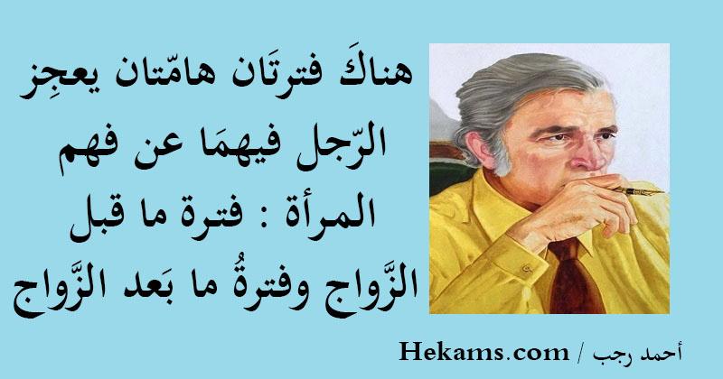 أقوال أحمد رجب