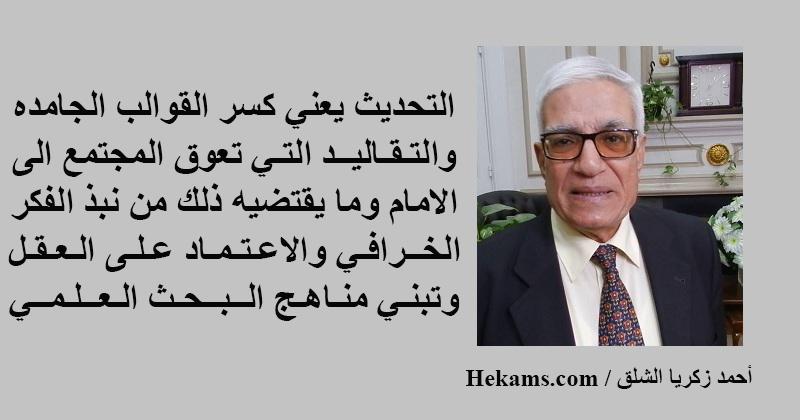 أقوال أحمد زكريا الشلق