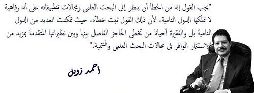 حكم واقوال أحمد زويل مصورة