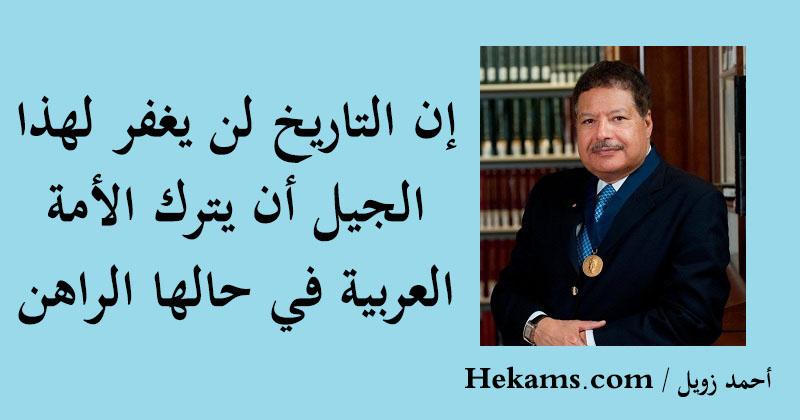 أقوال أحمد زويل