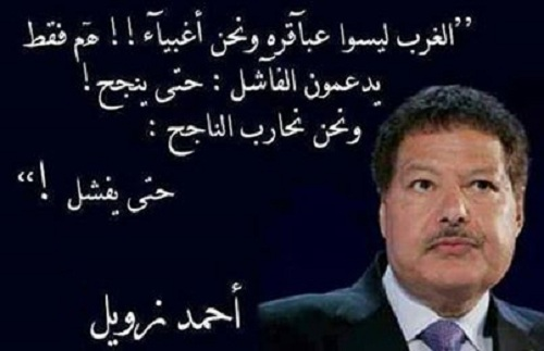 حكم واقوال أحمد زويل
