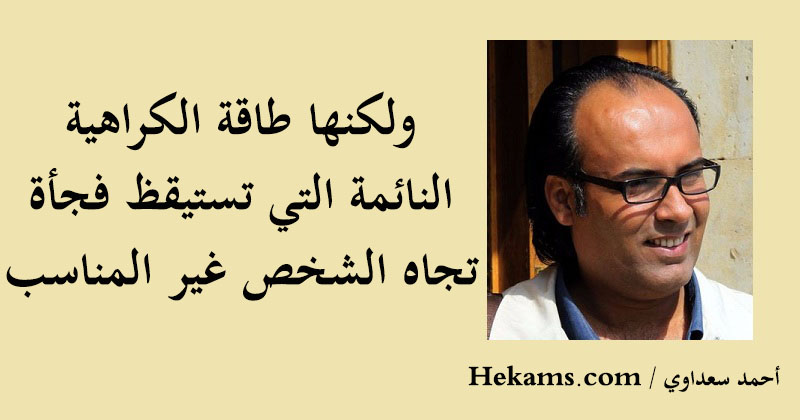 أقوال أحمد سعداوي