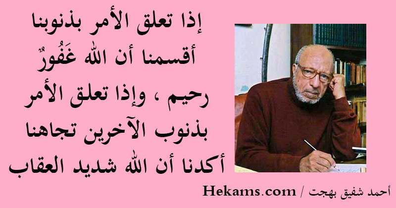 أقوال أحمد شفيق بهجت