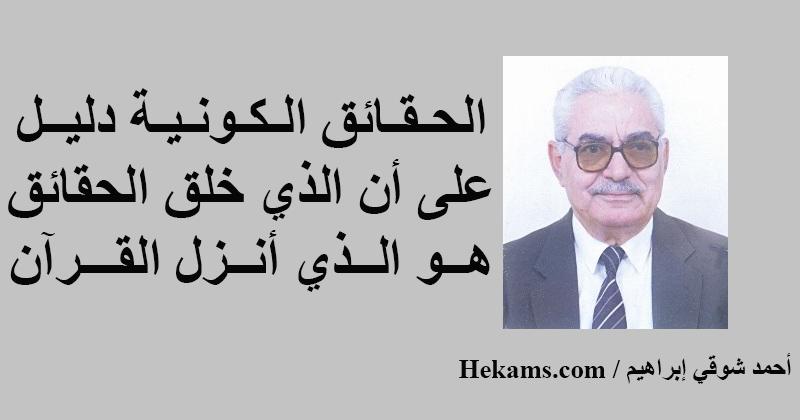 أقوال أحمد شوقي إبراهيم