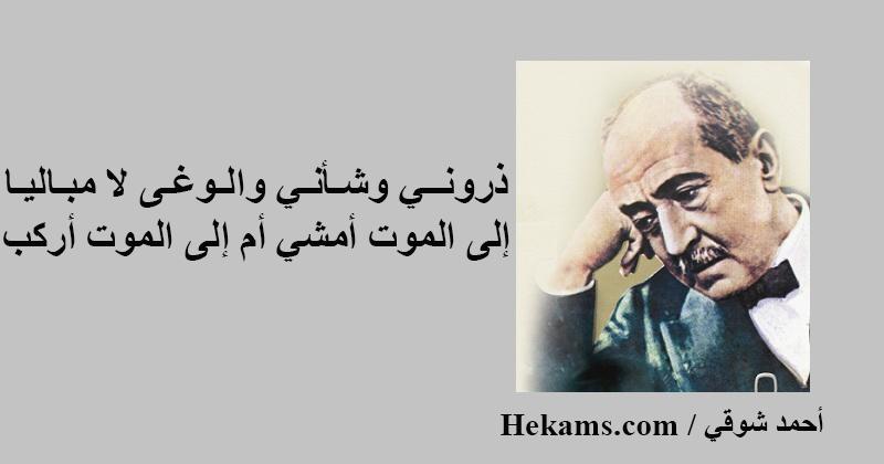 أجمل ما قال أحمد شوقي في الحكمة حكم
