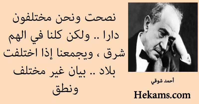 أقوال أحمد شوقي