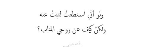 ولو أني استطعت لتبت عنه ولكن كيف عن روحي المتاب أحمد شوقي حكم