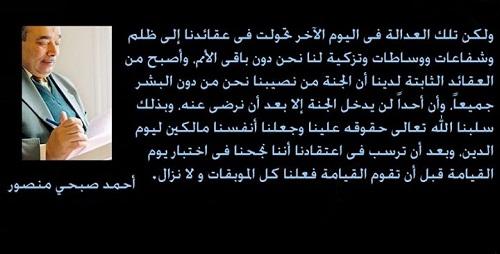 حكم واقوال أحمد صبحي منصور مصورة