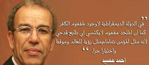 حكم واقوال أحمد عصيد مصورة