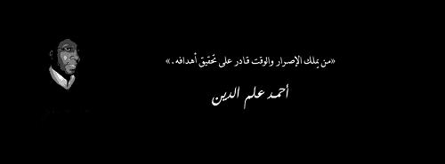 حكم واقوال أحمد علم الدين