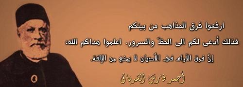حكم واقوال أحمد فارس الشدياق