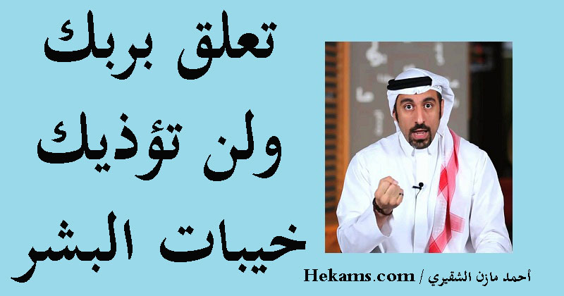 أقوال أحمد مازن الشقيري