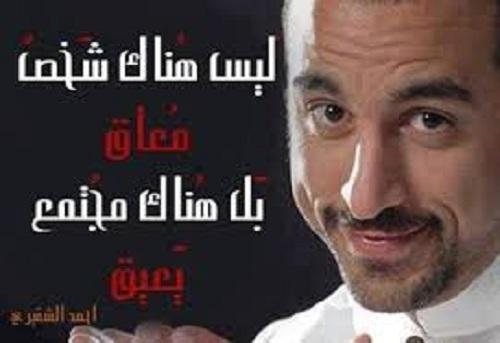 حكم واقوال أحمد مازن الشقيري