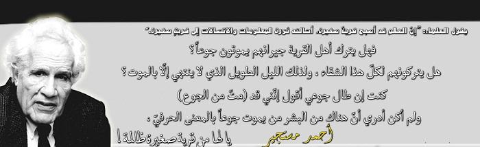 حكم واقوال أحمد مستجير