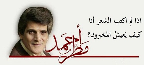حكم واقوال أحمد مطر مصورة