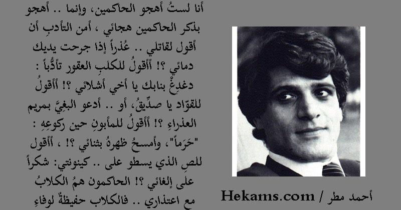 أقوال أحمد مطر