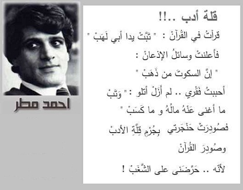حكم واقوال أحمد مطر