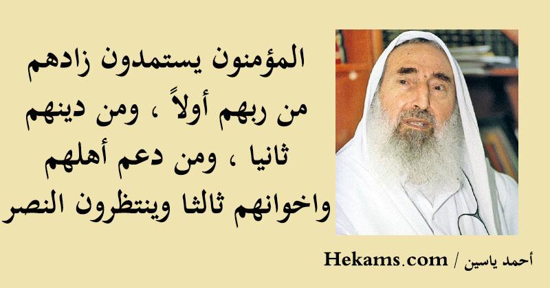 أقوال أحمد ياسين