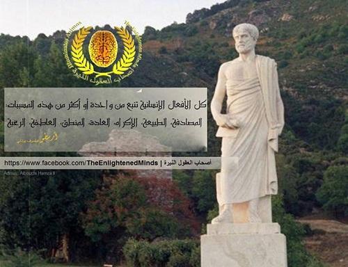 حكم واقوال أرسطو مصورة