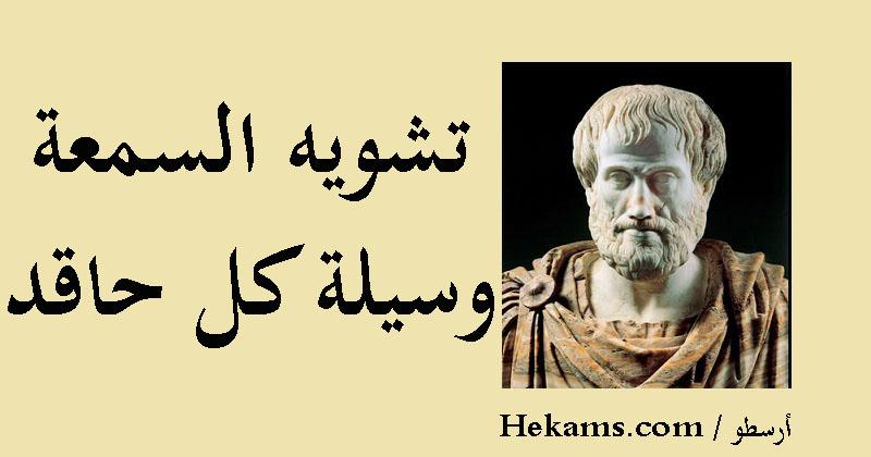 أقوال أرسطو