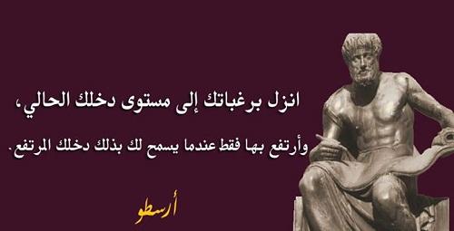 حكم واقوال أرسطو