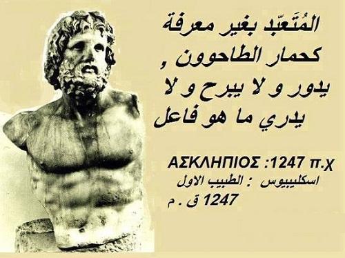 حكم واقوال أسقليبيوس