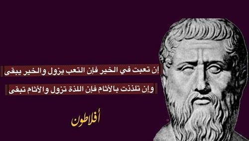 حكم واقوال أفلاطون مصورة