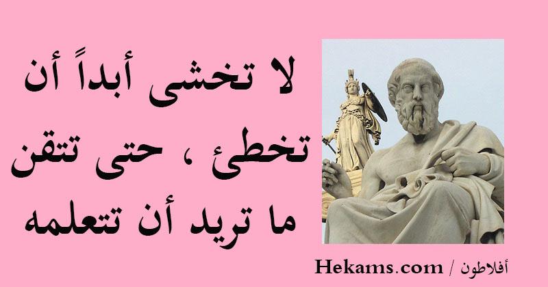 أقوال أفلاطون