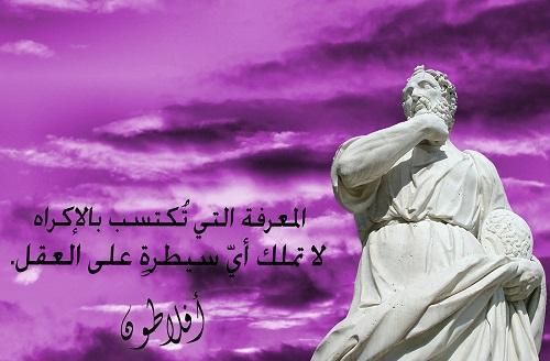 حكم واقوال أفلاطون