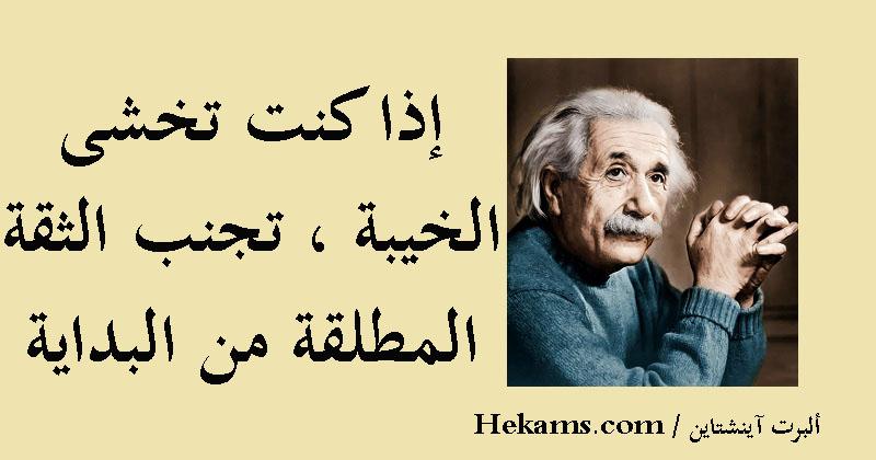 أقوال ألبرت آينشتاين