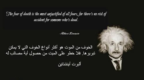 حكم واقوال ألبرت أينشتاين مصورة