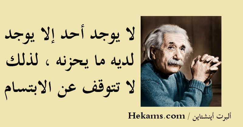 أقوال ألبرت أينشتاين