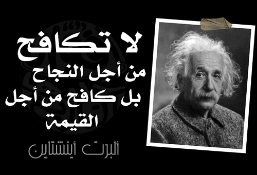 حكم واقوال ألبرت أينشتاين