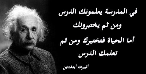 حكم واقوال ألبيرت أينشتاين مصورة