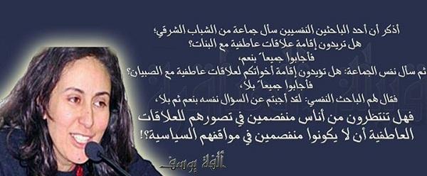 حكم واقوال ألفة يوسف مصورة