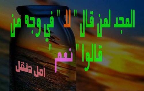 حكم واقوال أمل دنقل مصورة
