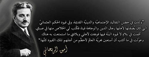 حكم واقوال أمين الريحاني مصورة