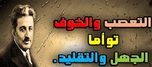 حكم واقوال أمين الريحاني