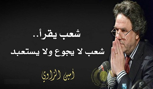 حكم واقوال أمين الزاوي مصورة