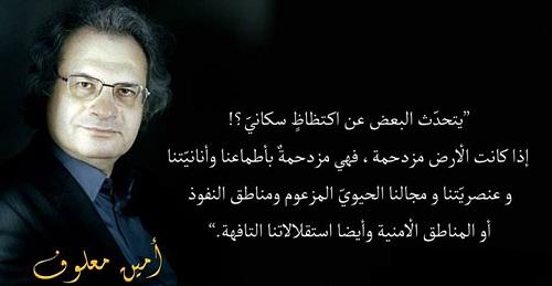 حكم واقوال أمين معلوف مصورة