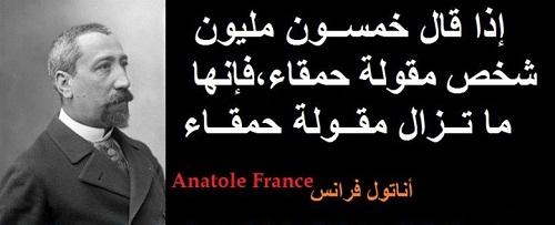 حكم واقوال أناتول فرانس مصورة